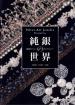 Nakajama_Titelblatt
